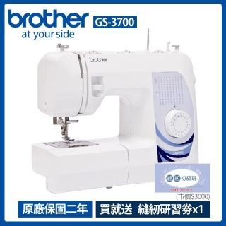 【日本brother】深情葛瑞絲 縫紉機(GS-3700)