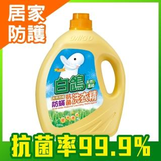 【白鴿】天然濃縮抗菌洗衣精 肉桂防蹣-3500g