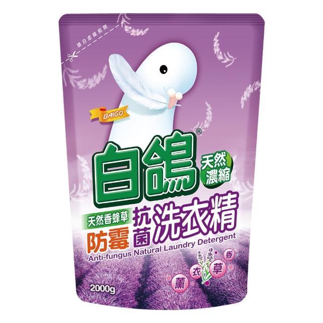 【白鴿】天然濃縮抗菌洗衣精 香蜂草防霉-補充包2000g