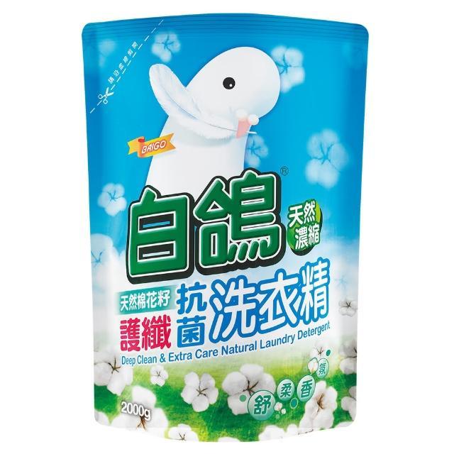 【白鴿】天然濃縮抗菌洗衣精 棉花籽護纖-補充包2000g
