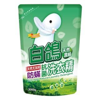 【白鴿】天然濃縮抗菌洗衣精 尤加利防蹣-補充包2000g