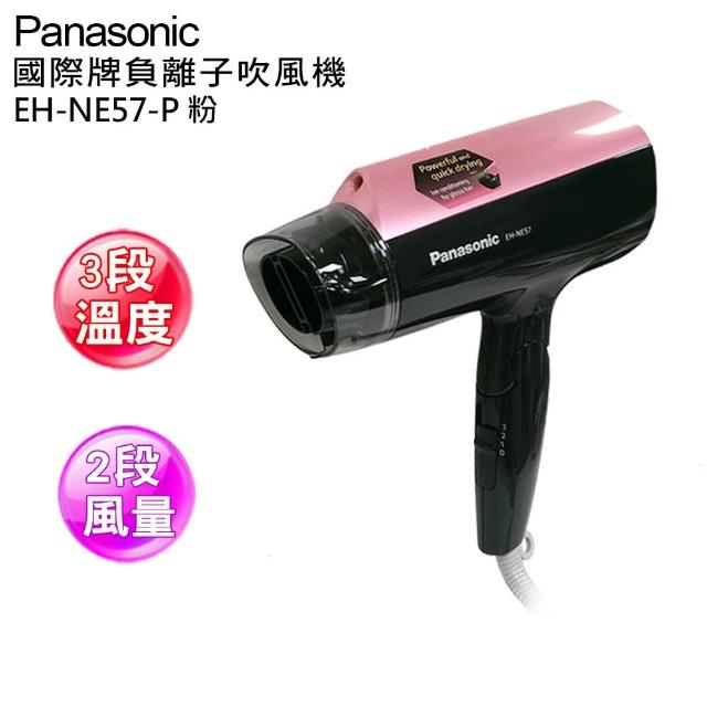 【國際牌Panasonic】負離子大風量吹風機(EH-NE57/P粉色)