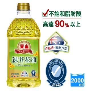 【泰山】純芥花油(2公升)
