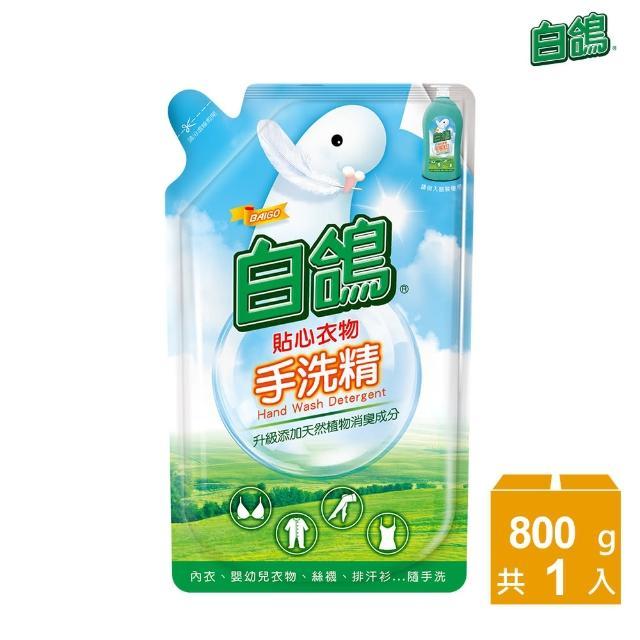 【白鴿】手洗精-補充包800g