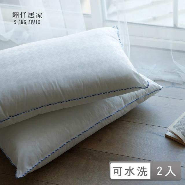 【PRIMARIO】台灣製 可水洗舒眠枕(兩入優惠)
