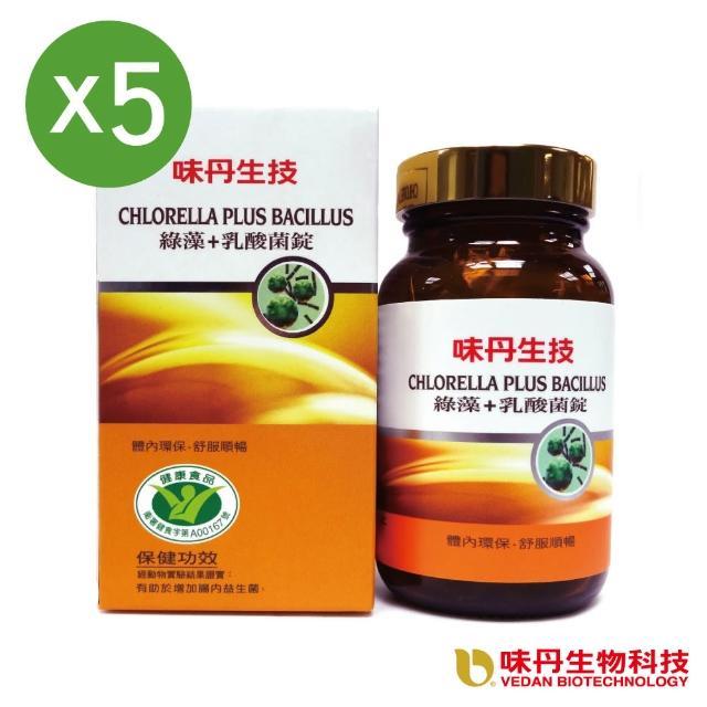 【味丹生技】綠藻+乳酸菌錠-5入(國家認證)