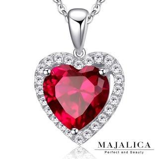 【Majalica】925純銀 海洋之心 純銀 項鍊 附保證卡 PN5055(銀色紅鋯)