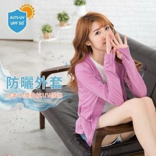 【PEILOU】貝柔-水潤白吸濕排汗抗UV防曬外套(苺果粉)