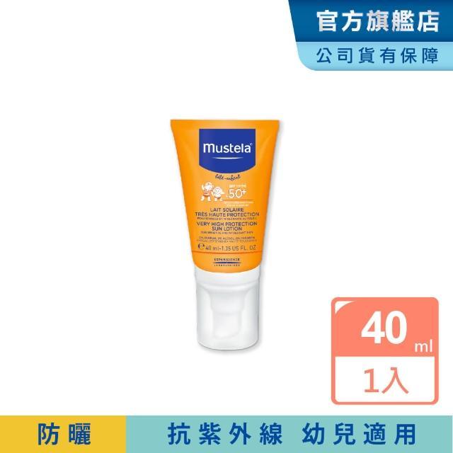 【Mustela慕之恬廊】高效性兒童防曬乳SPF50(40ml)