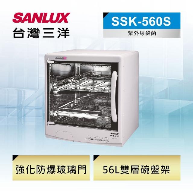 【三洋 SANLUX】56L烘碗機(SSK-560S)