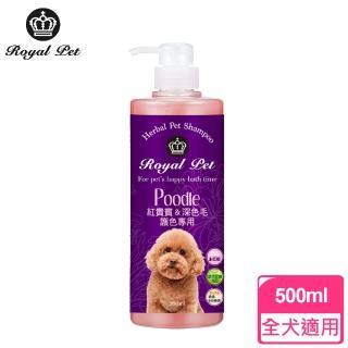 【皇家寵物Royal Pet】草本抗菌沐浴乳500ml-護色專用(紅貴賓&深色毛)