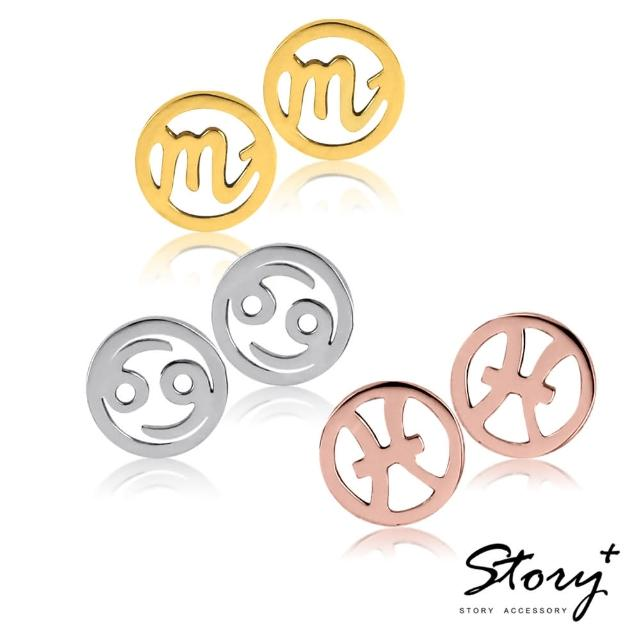 【STORY ACCESSORY】手工客製化精品-星座耳環(一對)