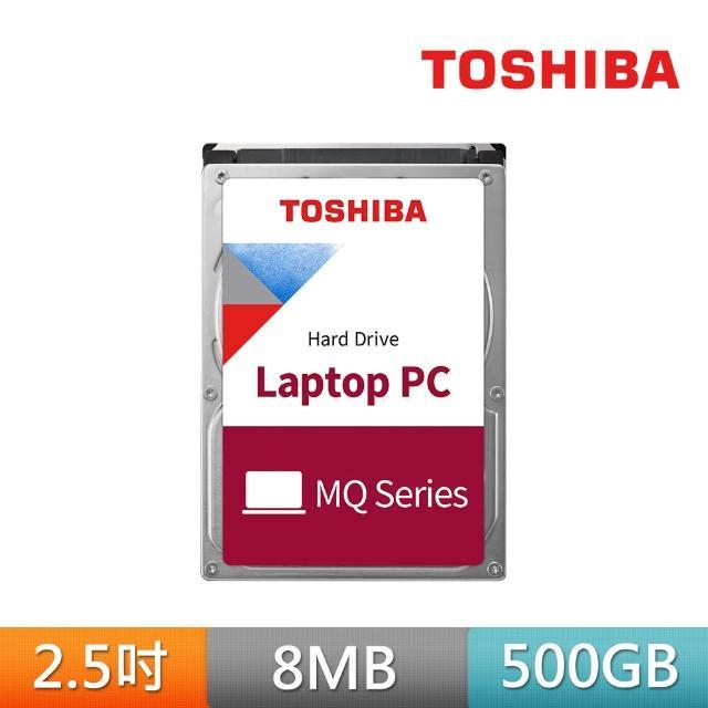 【TOSHIBA】500GB 2.5吋 5400轉 7mm 內接硬碟(MQ01ABF050)