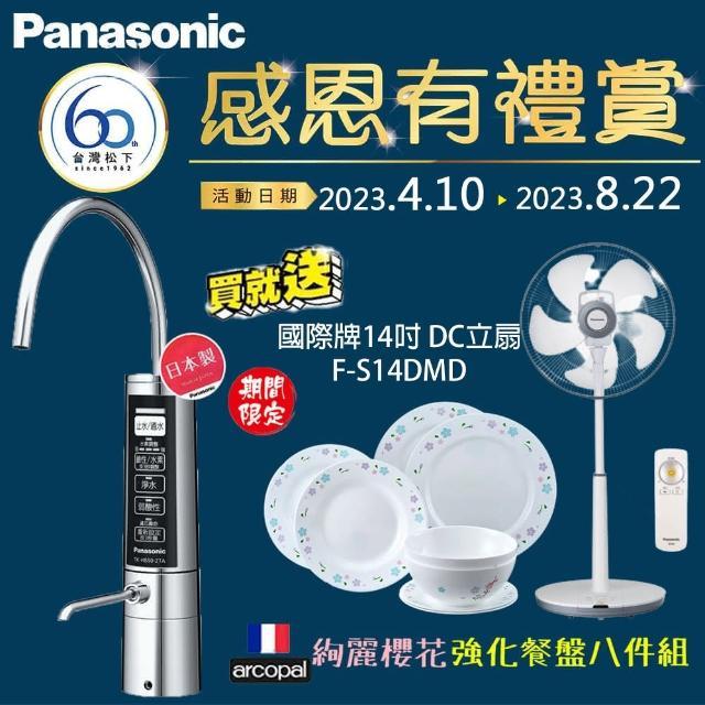 【Panasonic國際牌】櫥下型鹼性離子整水器(TK-HB50-ZTA)