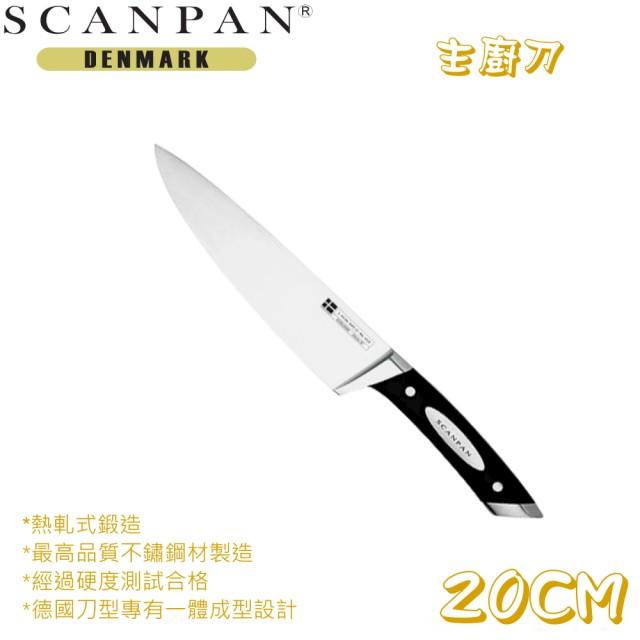 【丹麥SCANPAN】經典主廚刀(20公分)