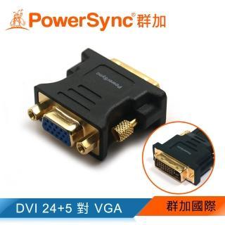 【群加 PowerSync】DVI 公 To VGA 母 鍍金接頭 轉接頭(DV24VGK)