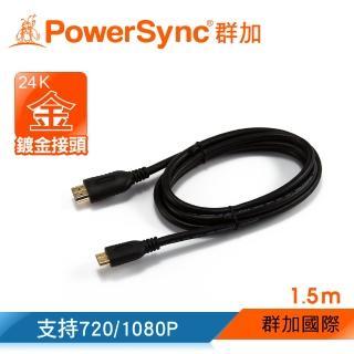 【群加 PowerSync】HDMI 對 Mini HDMI C type 1.5(HDC015B)