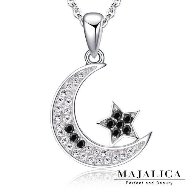 【Majalica】純銀 夜晨星空 925純銀 項鍊 附保證卡 PN5070(銀色白鋯)