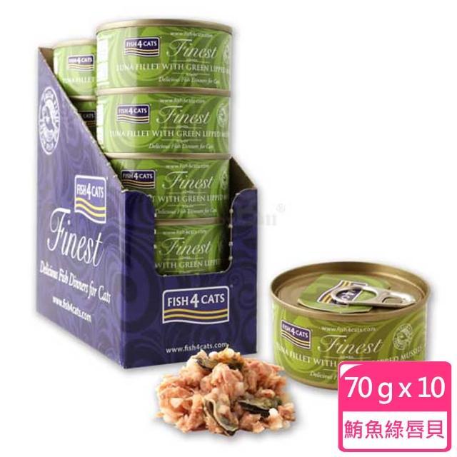 【海洋之星FISH4CATS】鮪魚綠唇貝貓罐 70g(10罐/盒)