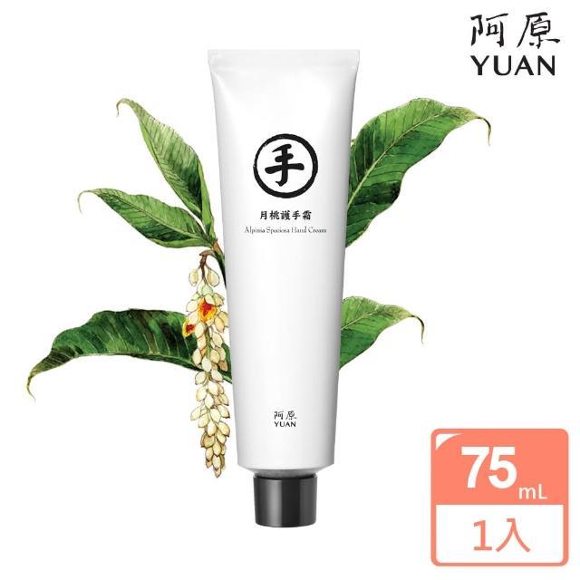 【阿原肥皂】月桃護手霜75g(潤澤抗老)