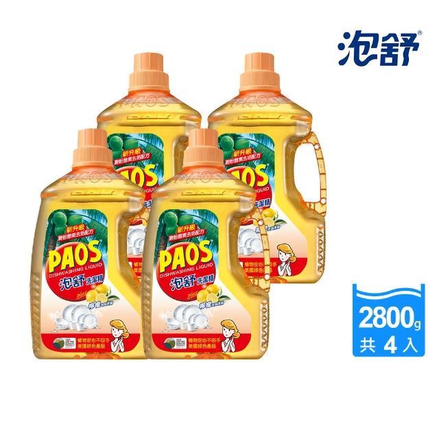 【泡舒】洗潔精 檸檬去味清新-2800gx4瓶