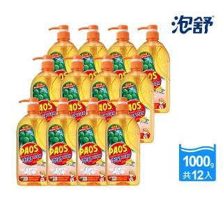 【泡舒】洗潔精 檸檬去味清新-1000gx12瓶