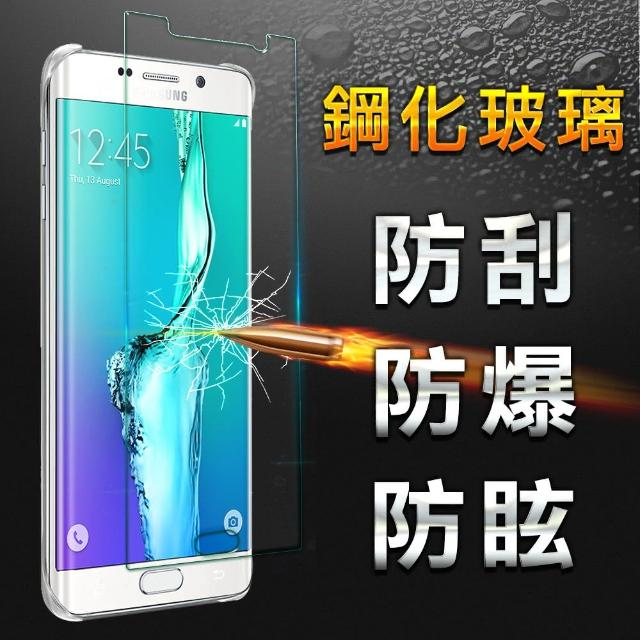 【YANG YI】Samsung S6 edge plus 鋼化玻璃膜9H防爆抗刮防眩保護貼(非滿版)