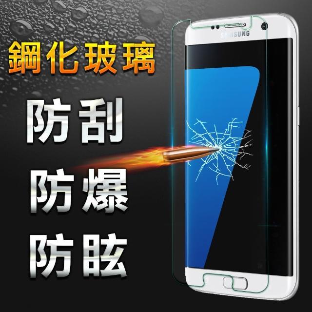 【YANG YI】揚邑Samsung S7 edge 防爆防刮防眩弧邊 9H鋼化玻璃保護貼化玻璃保護貼(非滿版)