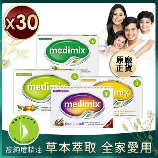 【Medimix美姬仕】印度原廠藥草精油美肌皂30入(新春報喜組)
