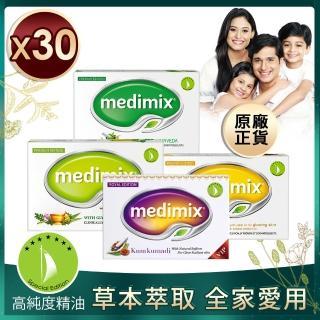 【Medimix美姬仕】印度原廠藥草精油美肌皂30入(獨家限定組)