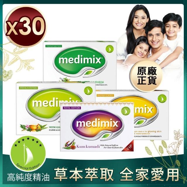 【Medimix美姬仕】印度原廠藥草精油美肌皂30入(125g熱銷版)