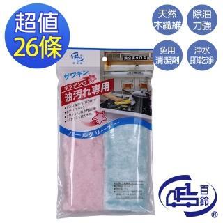 【百鈴】髒會滅奇妙洗碗巾(26條)