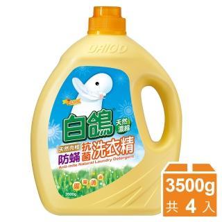 【白鴿】天然濃縮抗菌洗衣精 肉桂防蹣-3500gx4瓶