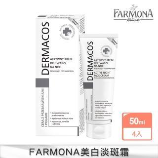 【FARMONA】淡斑亮顏4件組-Dermacos專科美白高效淡斑霜4入(歐洲美白教母推薦)