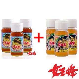 【女王蜂】純龍眼蜜700g+荔枝蜂蜜700g(3+3熱銷組)