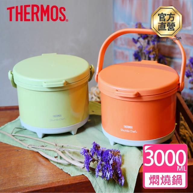 【THERMOS 膳魔師】彩漾燜燒鍋3.0L(RPE-3000)