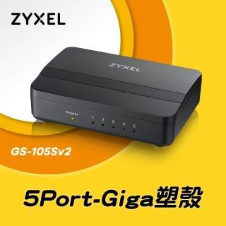 【合勤ZYXEL】5埠 桌上型 Gigabit 多媒體乙太網路交換器(GS-105S V2)