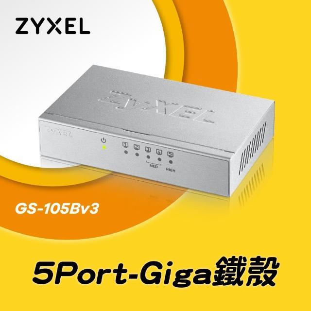 【合勤ZYXEL】5 埠 桌上型 乙太網路交換器(GS-105B V3)