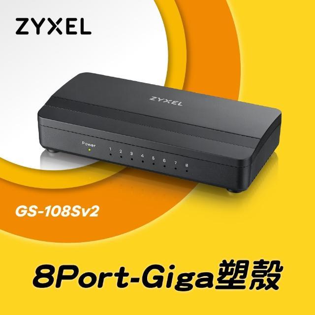 【合勤ZYXEL】8埠 桌上型 Gigabit 多媒體乙太網路交換器(GS-108S V2)