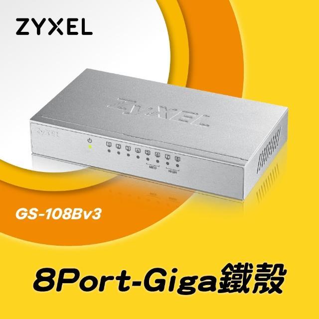 【合勤ZYXEL】8埠桌上型超高速乙太網路交換器(GS-108B V3)