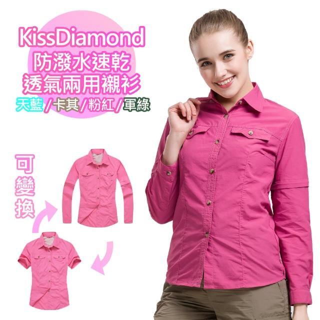 【KissDiamond】防潑水速乾透氣兩用襯衫-女款(多種穿法適應不同氣候)
