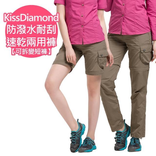 【KissDiamond】防潑水耐刮速乾兩用褲-女款(多種穿法適應不同氣候)