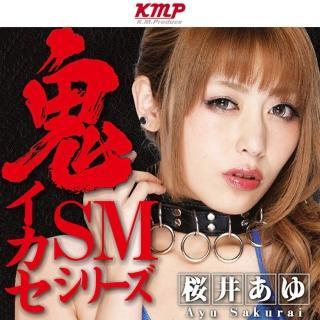 【日本KMP】鬼SM櫻井飼育SM調教首輪