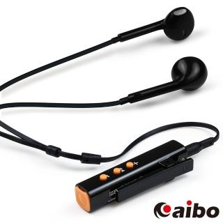 【aibo】領導者 S600 領夾式立體聲藍牙耳機麥克風(V4.0)