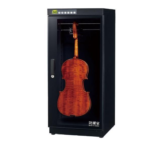 【防潮家】128公升提琴專用電子防潮箱(FD-126AV旗艦微電腦系列)/