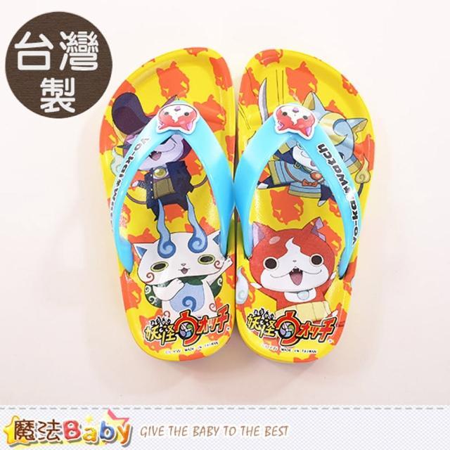 【魔法Baby】童鞋 台灣製妖怪手錶正版兒童夾腳拖鞋(sh9714)