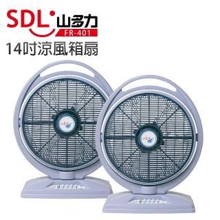 【山多力SDL】14吋涼風箱扇(FR-401 二入組)