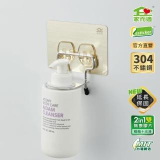 【家而適】不銹鋼沐浴乳壁掛架(沐浴乳架-新升級)
