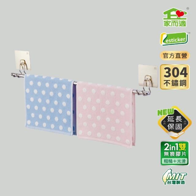 【家而適】不銹鋼單桿毛巾架(升級版-70CM)