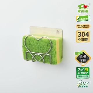 【家而適】不銹鋼菜瓜布水槽放置架(菜瓜布架)